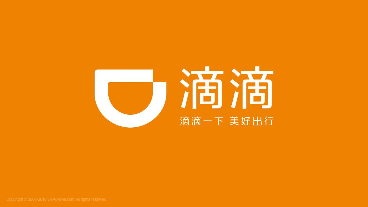 2016年8月,滴滴出行并购优步中国。公司致力于与不同社群及伙伴协作互补,运用大数据驱动的深度学习技术,解决全球出行、环保、就业挑战;提升用户体验,创造社会价值,建设开放、高效、可持续的移动出行新生态。2016年,滴滴登上《财富》杂志改变世界的50强榜单;同年,膺选为《MIT科技评论》全球五十大创新企业之一。2015年,滴滴入选达沃斯全球成长型公司。  在全球范围内,滴滴与Grab、Lyft、Ola、Uber、99、Taxify、Careem共同构建了一个服务全球超过80%的人口、覆盖1000多座城市